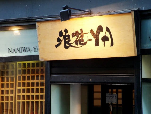 Mancare japoneza ieftina in Paris Naniwa ya